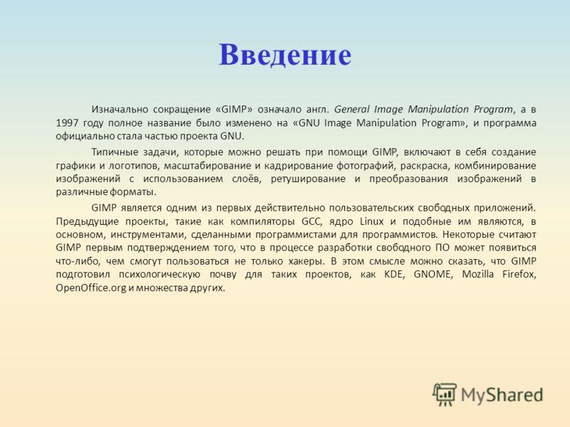 Введение Изначально сокращение «GIMP» означало англ. General Image Manipulation Program, а в 1997 году полное название было изменено на «GNU Image Manipulation Program», и программа официально стала частью проекта GNU. Типичные задачи, которые можно