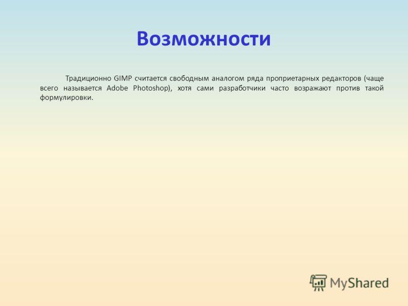 Возможности Традиционно GIMP считается свободным аналогом ряда проприетарных редакторов (чаще всего называется Adobe Photoshop), хотя сами разработчики часто возражают против такой формулировки.