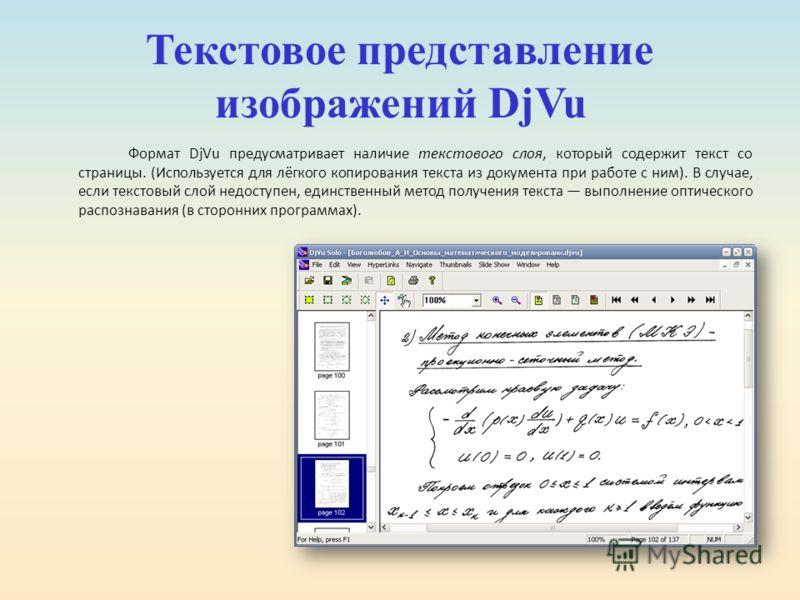 Текстовое представление изображений DjVu Формат DjVu предусматривает наличие текстового слоя, который содержит текст со страницы. (Используется для лёгкого копирования текста из документа при работе с ним). В случае, если текстовый слой недоступен, е
