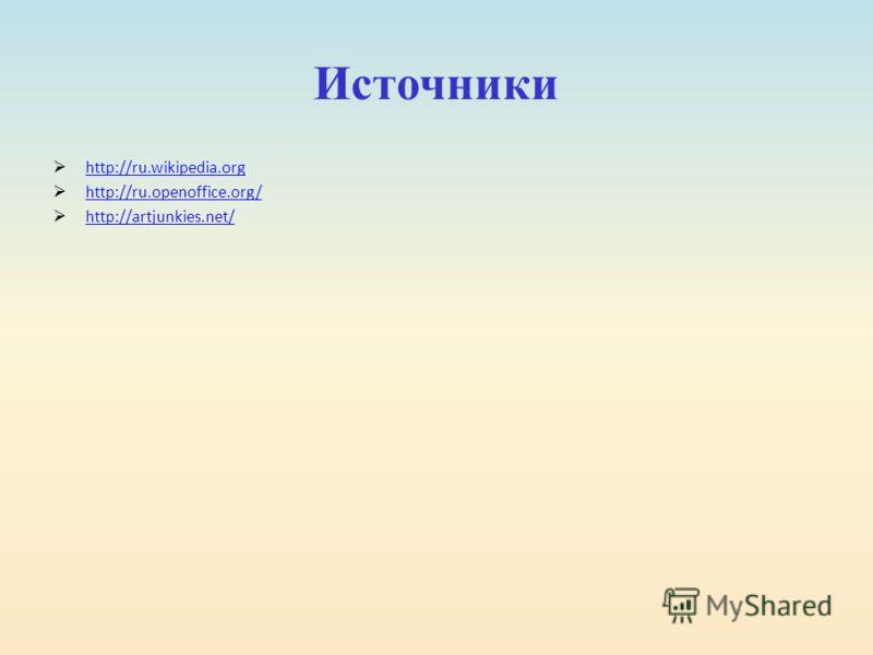 Источники http://ru.wikipedia.org http://ru.openoffice.org/ http://artjunkies.net/