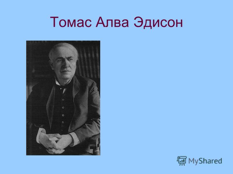 Томас Алва Эдисон