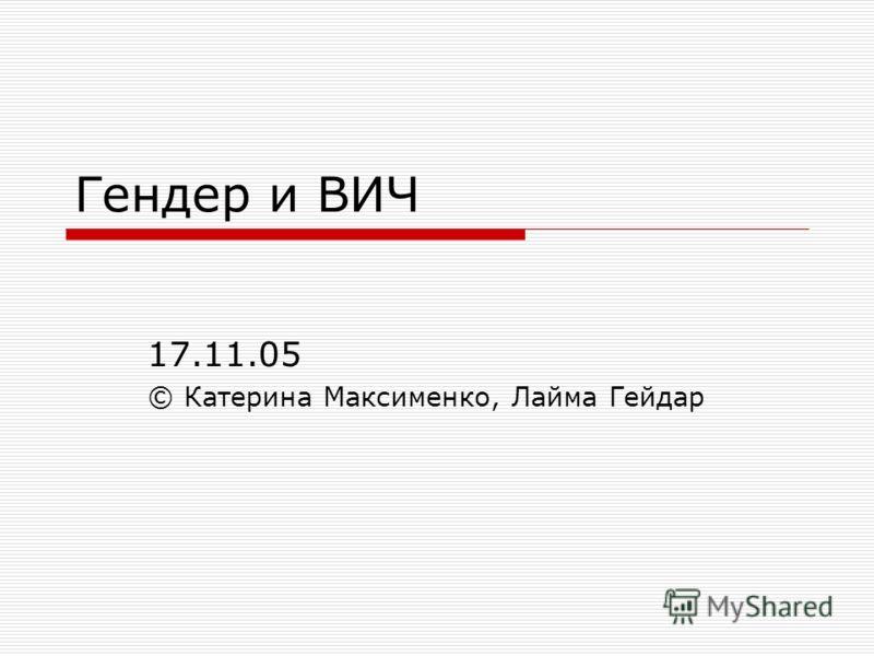 Гендер и ВИЧ 17.11.05 © Катерина Максименко, Лайма Гейдар