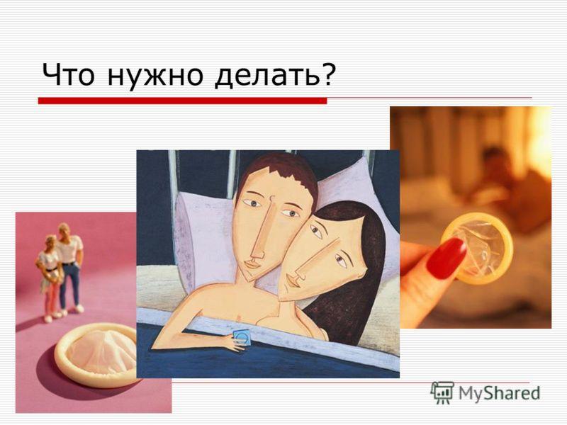 Что нужно делать?
