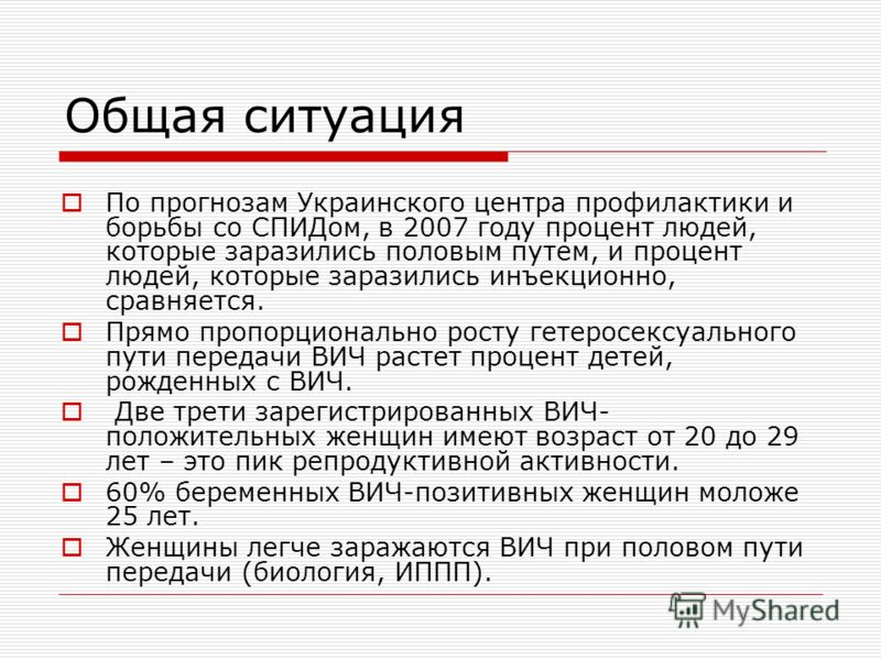 По прогнозам Украинского центра профилактики и борьбы со СПИДом, в 2007 году процент людей, которые заразились половым путем, и процент людей, которые заразились инъекционно, сравняется. Прямо пропорционально росту гетеросексуального пути передачи ВИ
