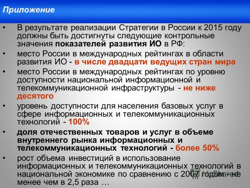 В результате реализации Стратегии в России к 2015 году должны быть достигнуты следующие контрольные значения показателей развития ИО в РФ: место России в международных рейтингах в области развития ИО - в числе двадцати ведущих стран мира место России