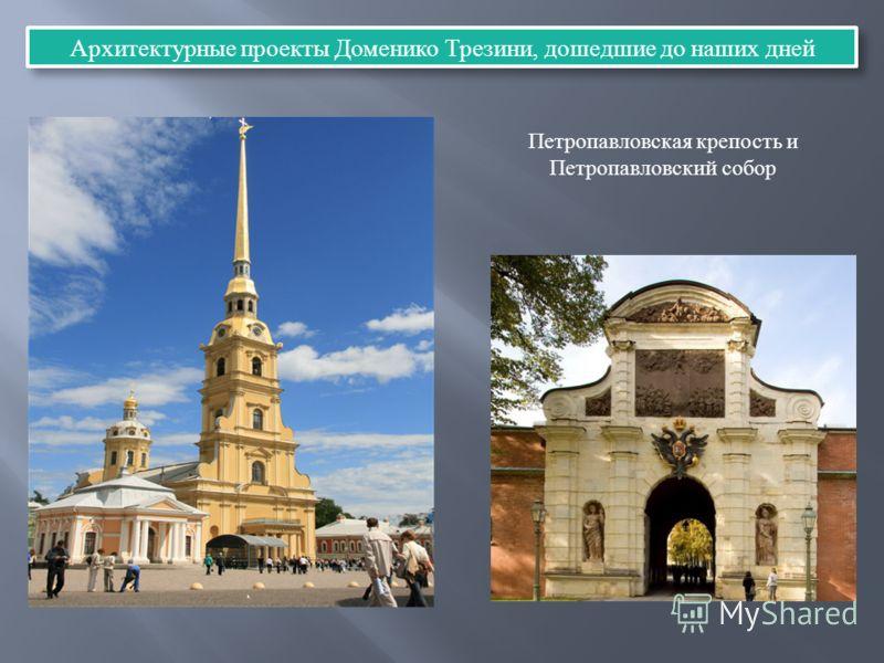 Петропавловская крепость и Петропавловский собор Архитектурные проекты Доменико Трезини, дошедшие до наших дней