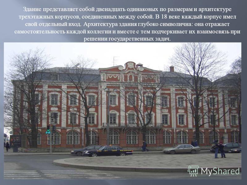 Здание представляет собой двенадцать одинаковых по размерам и архитектуре трехэтажных корпусов, соединенных между собой. В 18 веке каждый корпус имел свой отдельный вход. Архитектура здания глубоко символична : она отражает самостоятельность каждой к