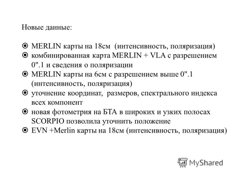 Новые данные: MERLIN карты на 18см (интенсивность, поляризация) комбинированная карта MERLIN + VLA с разрешением 0