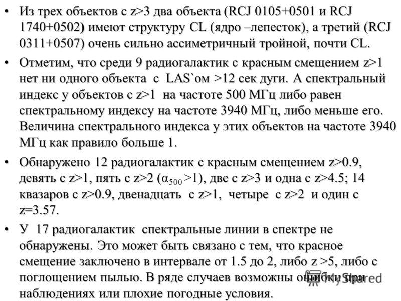 Из трех объектов с z>3 два объекта (RCJ 0105+0501 и RCJ 1740+0502) имеют структуру CL (ядро –лепесток), а третий (RCJ 0311+0507) очень сильно ассиметричный тройной, почти CL.Из трех объектов с z>3 два объекта (RCJ 0105+0501 и RCJ 1740+0502) имеют стр