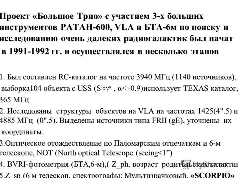 Проект «Большое Трио» с участием 3-х больших инструментов РАТАН-600, VLA и БТА-6м по поиску и исследованию очень далеких радиогалактик был начатПроект «Большое Трио» с участием 3-х больших инструментов РАТАН-600, VLA и БТА-6м по поиску и исследованию