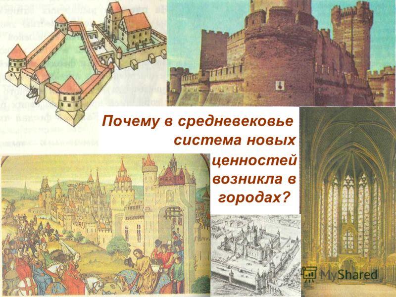 Почему в средневековье система новых ценностей возникла в городах?