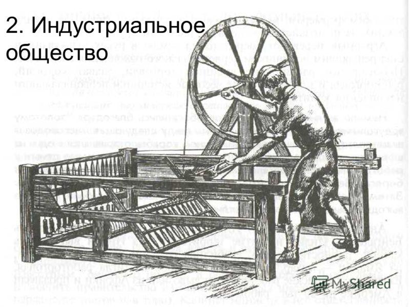 2. Индустриальное общество