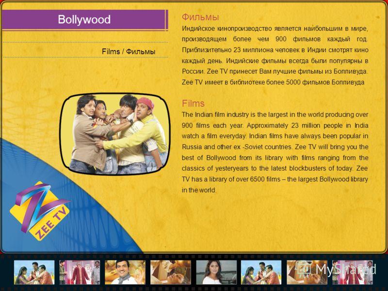 Bollywood Films / Фильмы Фильмы Индийское кинопроизводство является наибольшим в мире, производящем более чем 900 фильмов каждый год. Приблизительно 23 миллиона человек в Индии смотрят кино каждый день. Индийские фильмы всегда были популярны в России