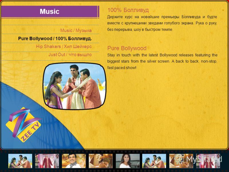 Music Music / Музыка Pure Bollywood / 100% Болливуд. Hip Shakers / Хип Шейкерс Just Out / Что вышло 100% Болливуд Держите курс на новейшие премьеры Болливуда и будте вместе с крупнешими зведами голубого экрана. Рука о руку, без перерыва, шоу в быстро