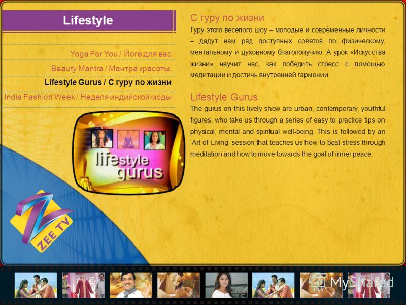 Lifestyle Yoga For You / Йога для вас Beauty Mantra / Мантра красоты. Lifestyle Gurus / С гуру по жизни India Fashion Week / Неделя индийской моды С гуру по жизни Гуру этого веселого шоу – молодые и современные личности – дадут нам ряд доступных сове