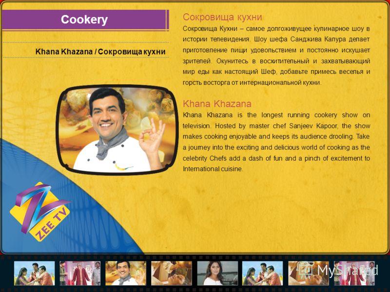 Cookery Khana Khazana / Сокровища кухни Сокровища кухни Сокровища Кухни – самое долгоживущее кулинарное шоу в истории телевидения. Шоу шефа Санджива Капура делает приготовление пищи удовольствием и постоянно искушает зрителей. Окунитесь в восхититель
