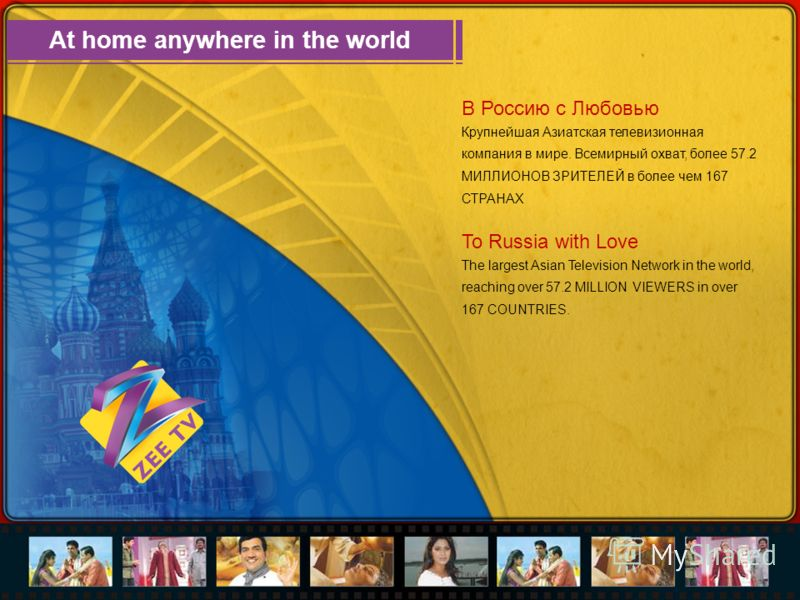 At home anywhere in the world В Россию с Любовью Крупнейшая Азиатская телевизионная компания в мире. Всемирный охват, более 57.2 МИЛЛИОНОВ ЗРИТЕЛЕЙ в более чем 167 СТРАНАХ To Russia with Love The largest Asian Television Network in the world, reachin