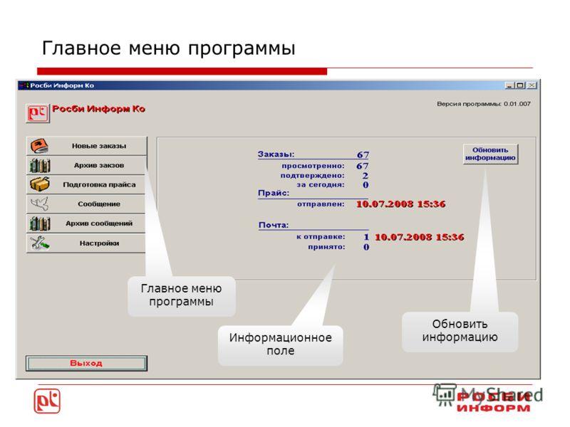 Главное меню программы Информационное поле Обновить информацию