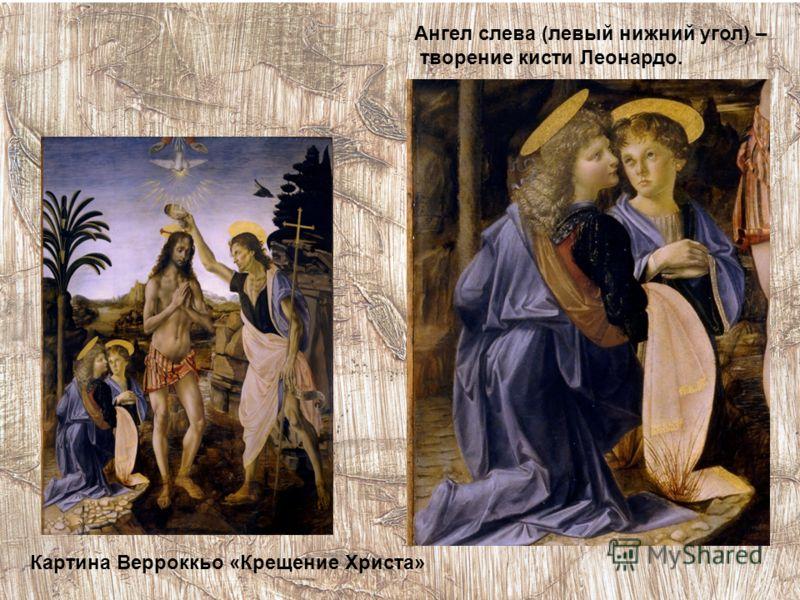 Картина Верроккьо «Крещение Христа» Ангел слева (левый нижний угол) – творение кисти Леонардо.