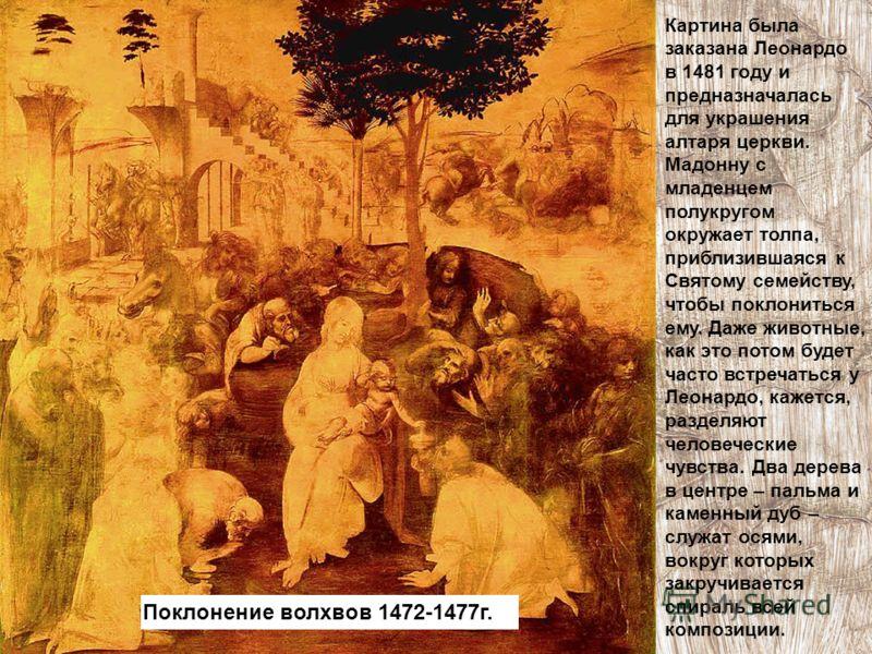 Картина была заказана Леонардо в 1481 году и предназначалась для украшения алтаря церкви. Мадонну с младенцем полукругом окружает толпа, приблизившаяся к Святому семейству, чтобы поклониться ему. Даже животные, как это потом будет часто встречаться у
