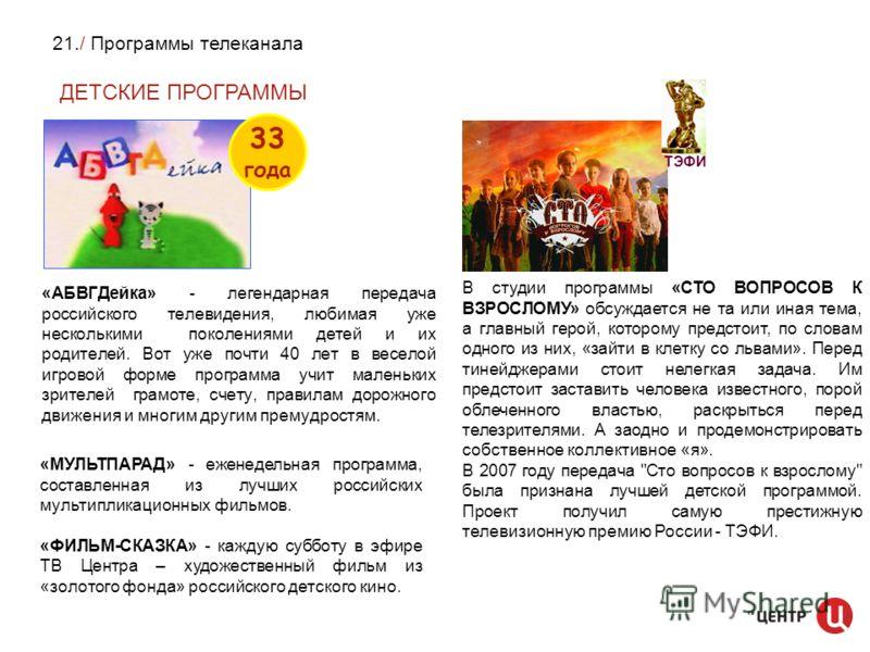 «АБВГДейка» - легендарная передача российского телевидения, любимая уже несколькими поколениями детей и их родителей. Вот уже почти 40 лет в веселой игровой форме программа учит маленьких зрителей грамоте, счету, правилам дорожного движения и многим