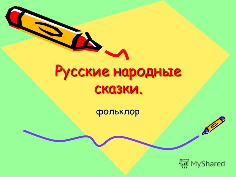 Русские народные сказки. фольклор