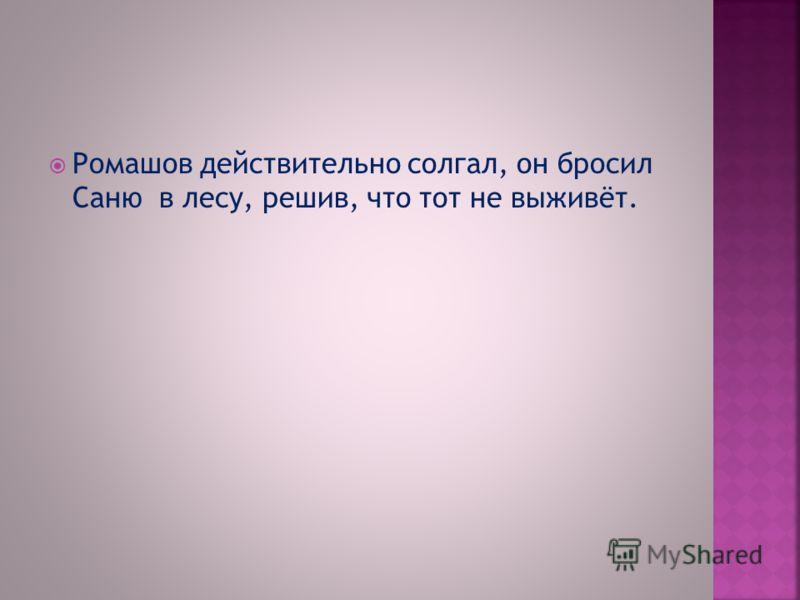 Ромашов действительно солгал, он бросил Саню в лесу, решив, что тот не выживёт.