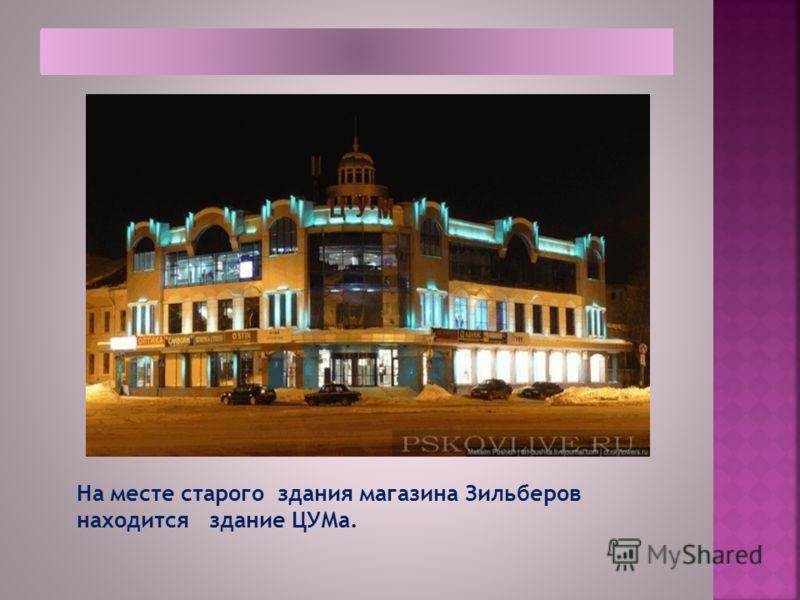 На месте старого здания магазина Зильберов находится здание ЦУМа.