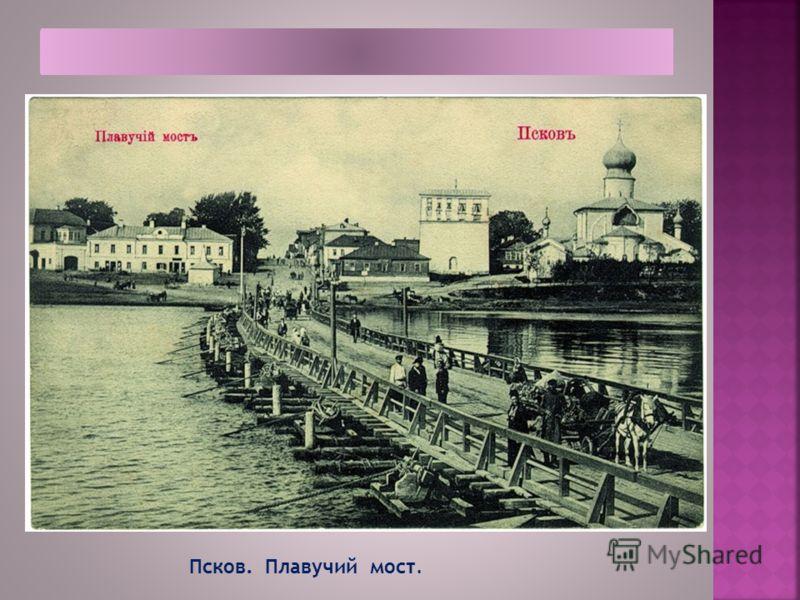 Псков. Плавучий мост.