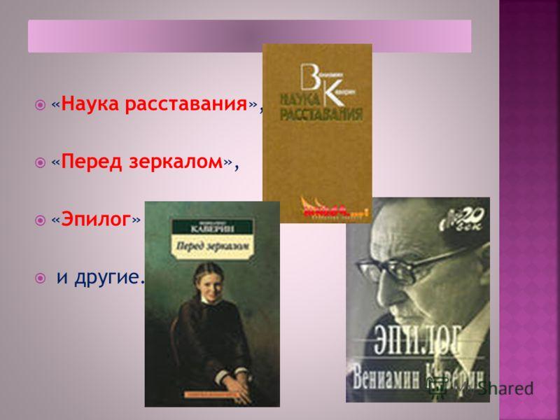 «Наука расставания», «Перед зеркалом», «Эпилог» и другие.