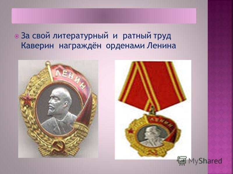 За свой литературный и ратный труд Каверин награждён орденами Ленина
