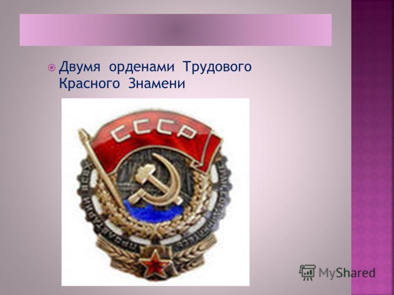 Двумя орденами Трудового Красного Знамени