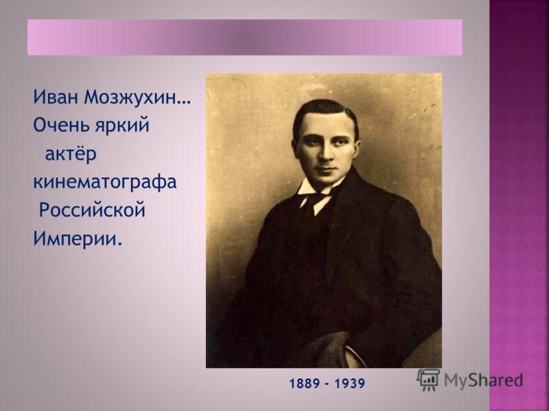 Иван Мозжухин… Очень яркий актёр кинематографа Российской Империи. 1889 - 1939