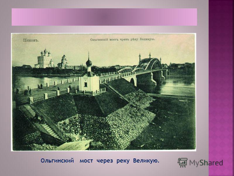 Ольгинский мост через реку Великую.