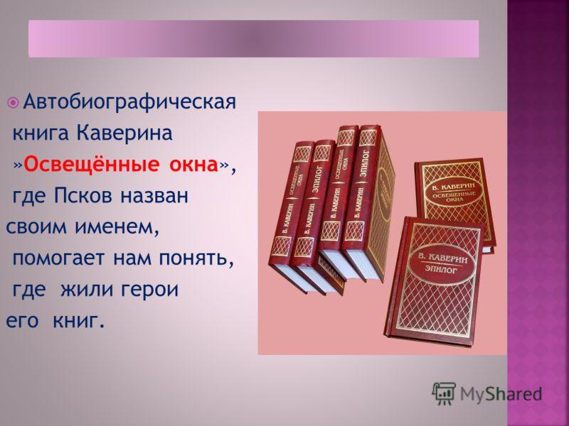 Автобиографическая книга Каверина »Освещённые окна», где Псков назван своим именем, помогает нам понять, где жили герои его книг.