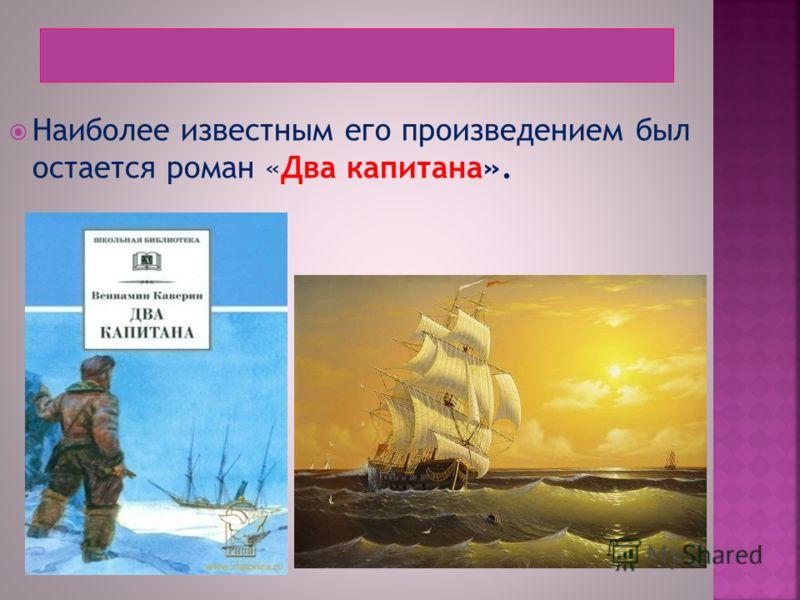 Наиболее известным его произведением был остается роман «Два капитана».