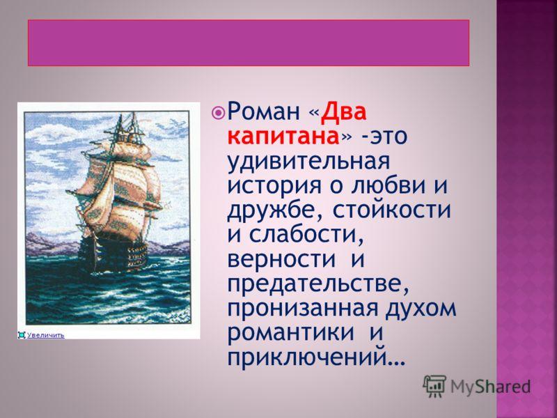 Роман «Два капитана» -это удивительная история о любви и дружбе, стойкости и слабости, верности и предательстве, пронизанная духом романтики и приключений…