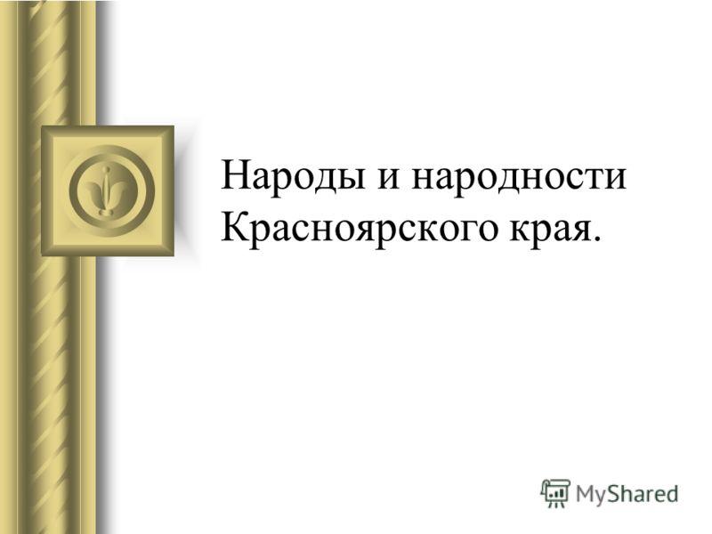 Народы и народности Красноярского края.