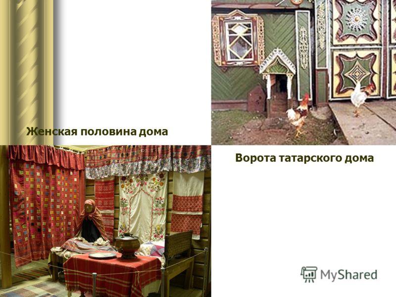 Женская половина дома Ворота татарского дома