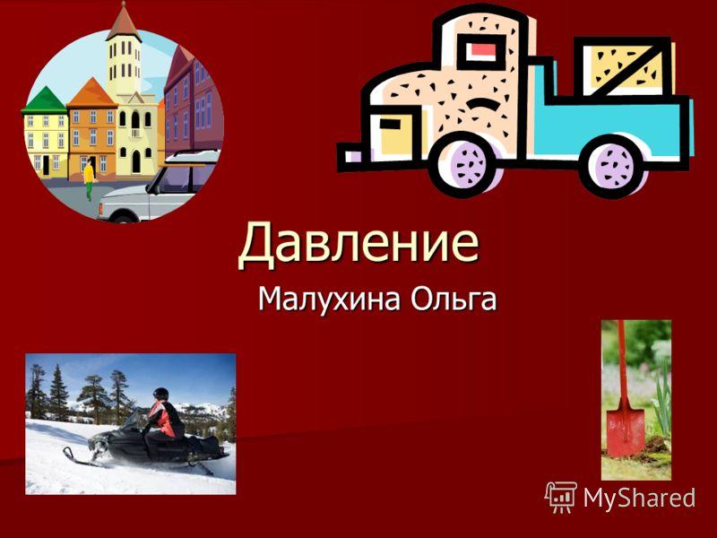 Давление Малухина Ольга