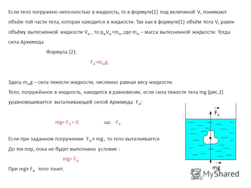 Если тело погружено неполностью в жидкость, то в формуле(1) под величиной V т понимают объём той части тела, которая находится в жидкости. Так как в формуле(1) объём тела V т равен объёму вытесненной жидкости V ж, то p ж V ж =m ж,где m ж – масса выте