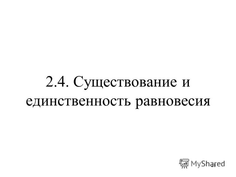 28 2.4. Существование и единственность равновесия