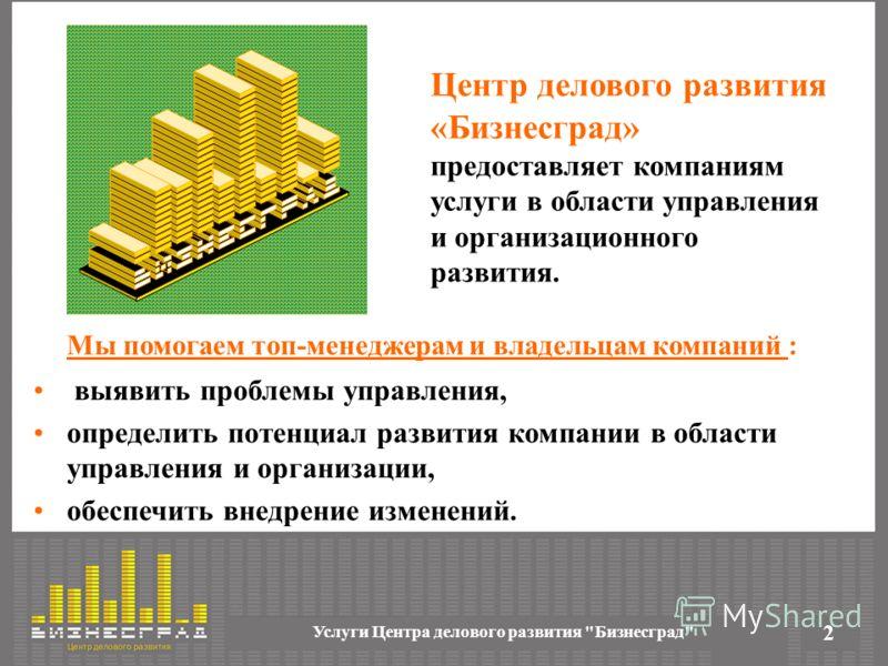 Услуги Центра делового развития
