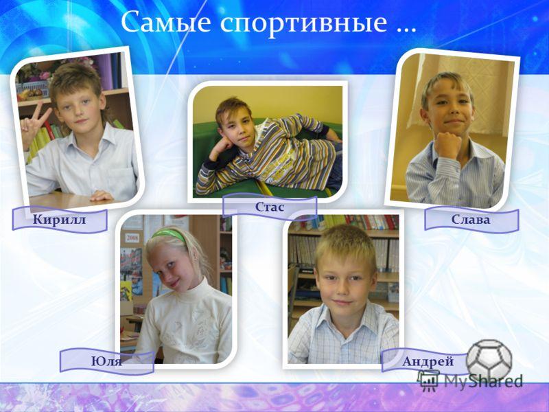 Самые спортивные … Кирилл ЮляАндрей Слава Стас