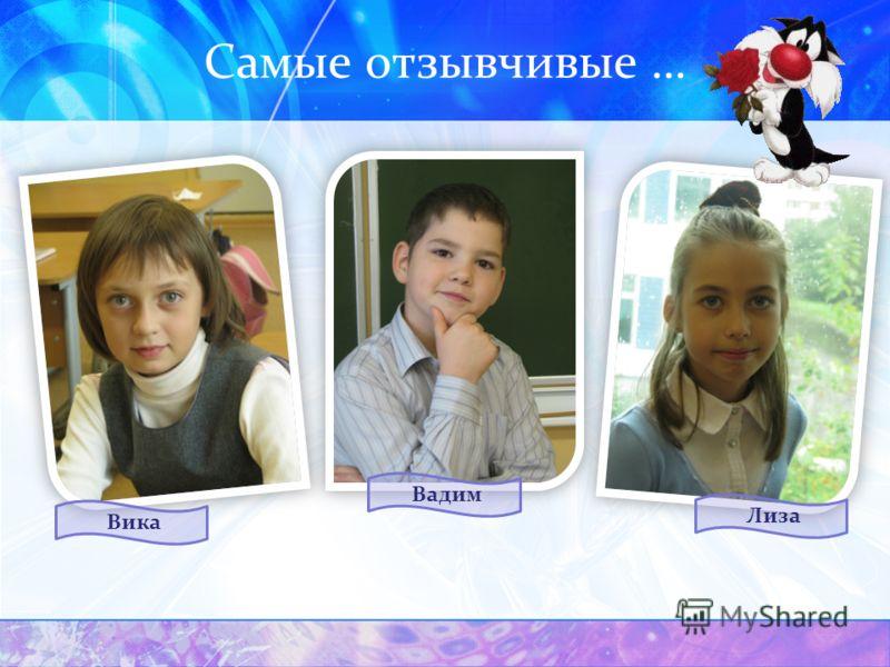 Самые отзывчивые … Вика Вадим Лиза