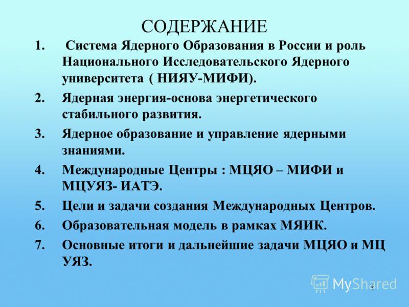 4 СОДЕРЖАНИЕ 1. Система Ядерного Образования в России и роль Национального Исследовательского Ядерного университета ( НИЯУ-МИФИ). 2.Ядерная энергия-основа энергетического стабильного развития. 3. Ядерное образование и управление ядерными знаниями. 4.