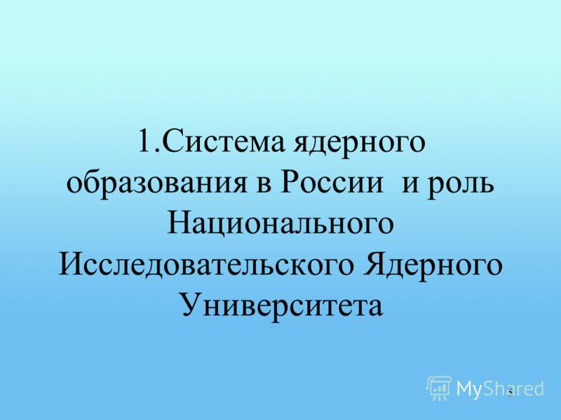 1.Система ядерного образования в России и роль Национального Исследовательского Ядерного Университета 5