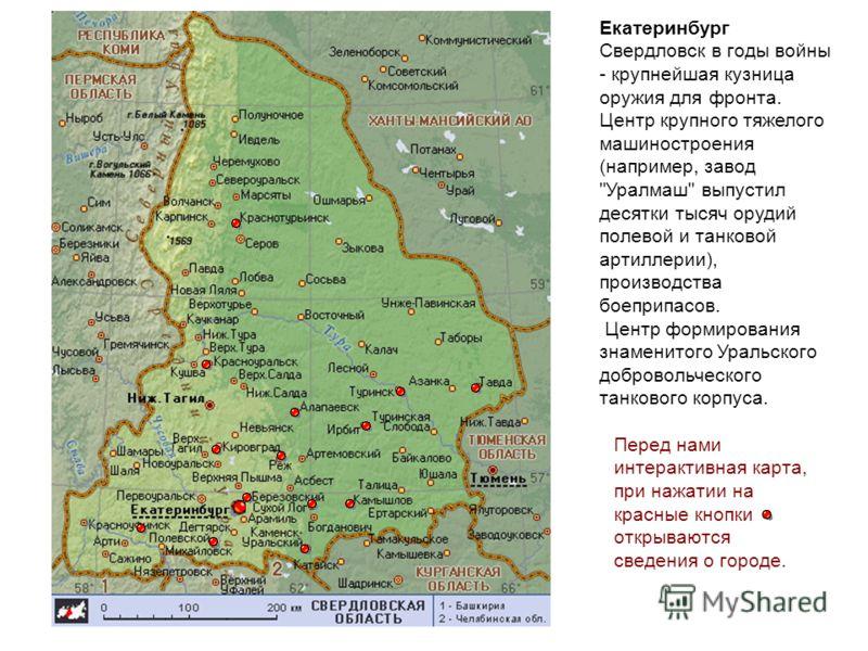 Екатеринбург Свердловск в годы войны - крупнейшая кузница оружия для фронта. Центр крупного тяжелого машиностроения (например, завод