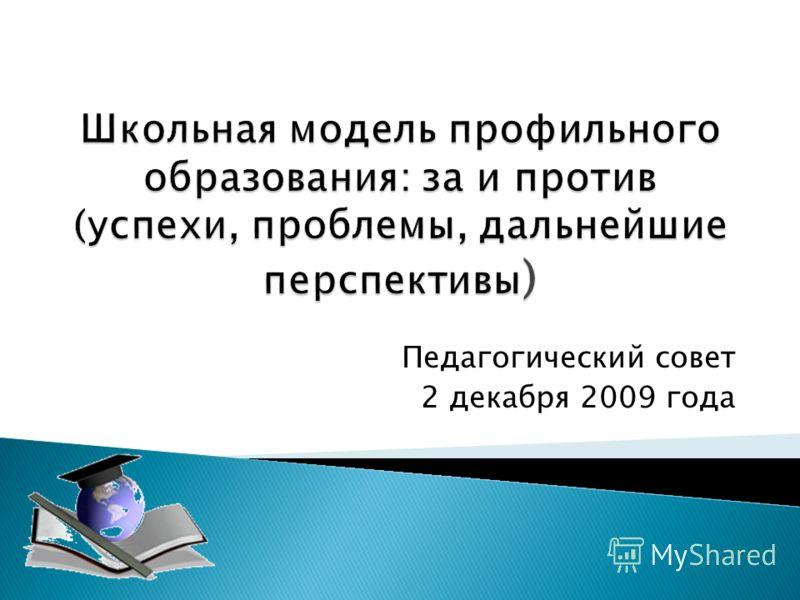Педагогический совет 2 декабря 2009 года