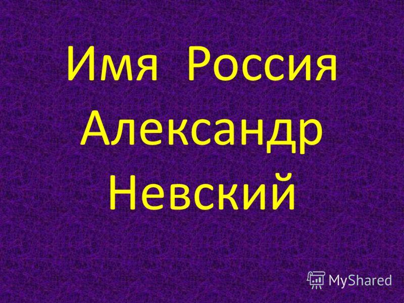 Имя Россия Александр Невский